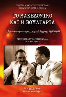 Το Μακεδονικό και η Βουλγαρία