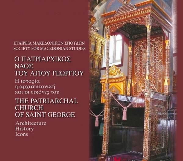 044 Ο Πατριαρχικός Ναός του Αγίου Γεωργίου