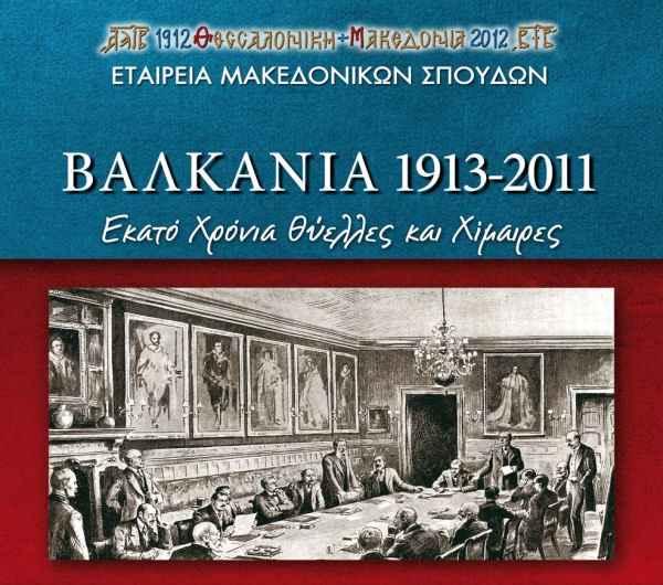 032 Βαλκάνια 1913-2011: Εκατό Χρόνια Θύελλες και Χίμαιρες