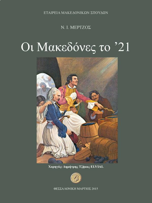 Οοι Μακεδόνες του 21
