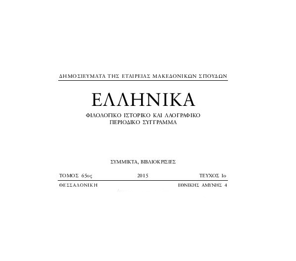 τ. 65ος, τεύχ. 1ο, Θεσσαλονίκη 2015, 8ο, σελ. 170