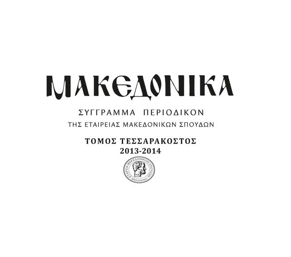 40ός τ. Μ΄, Θεσσαλονίκη 2015, 8ο, σελ. 377