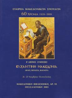 60 χρόνια Βυζαντινή Μακεδονία