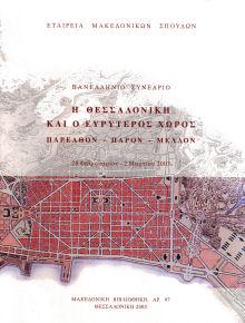 Η Θεσσαλονίκη και ο ευρύτερος χώρος