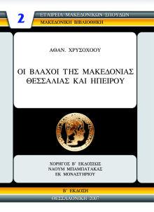 Οι Βλάχοι της Μακεδονίας, Θεσσαλίας και Ηπείρου