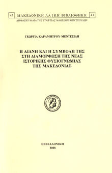 Η Αιανή και η συμβολή της στη διαμόρφωση της νέας ιστορικής φυσιογνωμίας της Μακεδονίας