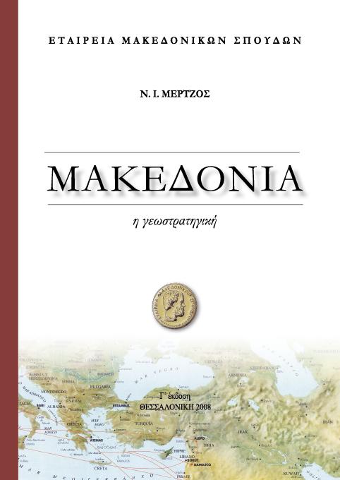 Μακεδονία η γεωστρατηγική